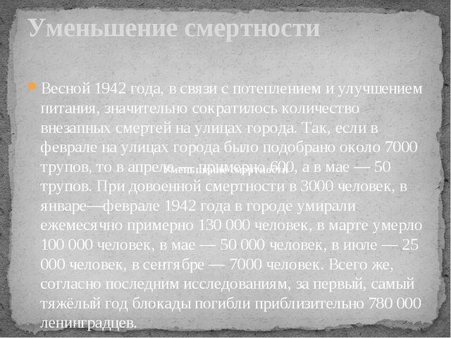 Весной1942года, в связи с потеплением и улучшением питания, значительно сок...