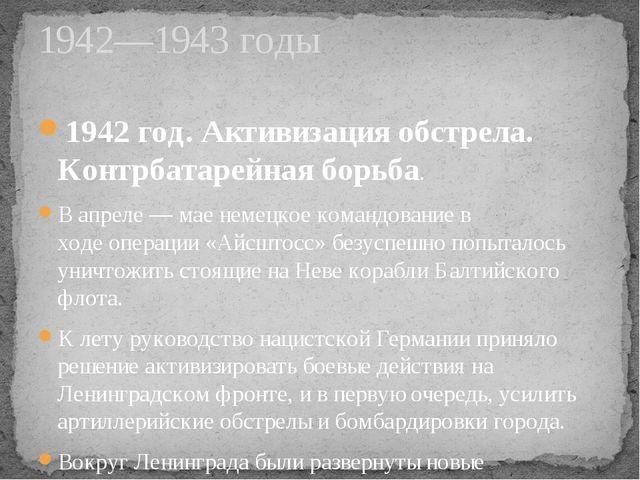 1942 год. Активизация обстрела. Контрбатарейная борьба. В апреле— мае немецк...