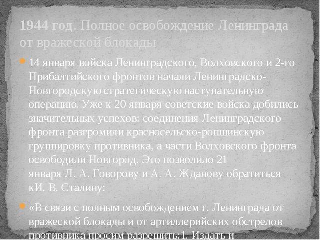 14 января войска Ленинградского, Волховского и2-го Прибалтийскогофронтов на...
