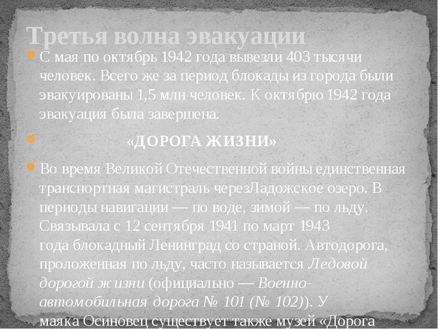 С мая по октябрь1942годавывезли 403 тысячи человек. Всего же за период бло...