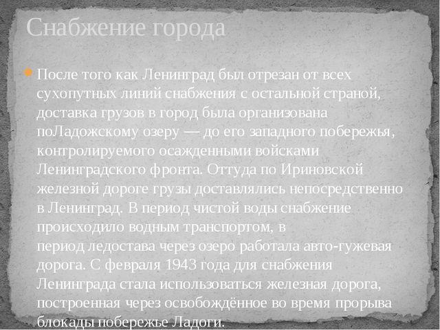 После того как Ленинград был отрезан от всех сухопутных линий снабжения с ост...