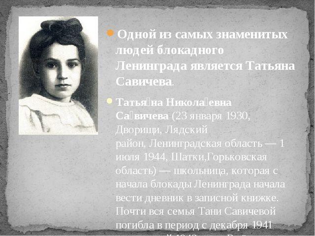 Одной из самых знаменитых людей блокадного Ленинграда является Татьяна Савич...