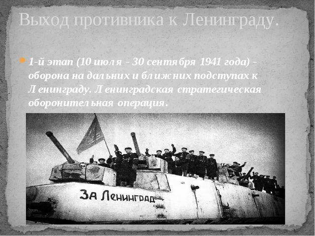 1-й этап (10 июля - 30 сентября 1941 года) - оборона на дальних и ближних под...