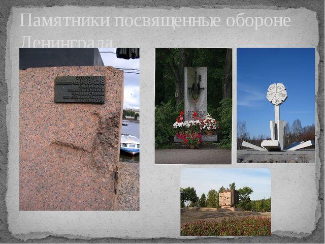 Памятники посвященные обороне Ленинграда