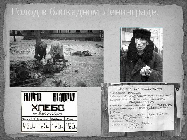 Голод в блокадном Ленинграде.