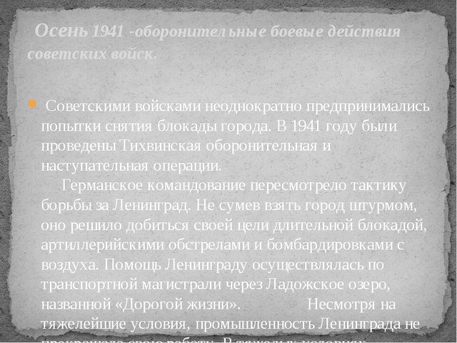Советскими войсками неоднократно предпринимались попытки снятия блокады горо...