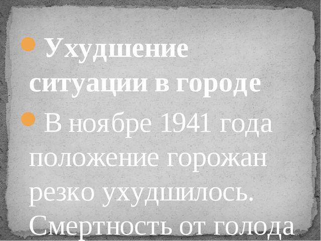 Ухудшение ситуации в городе В ноябре 1941 года положение горожан резко ухудши...