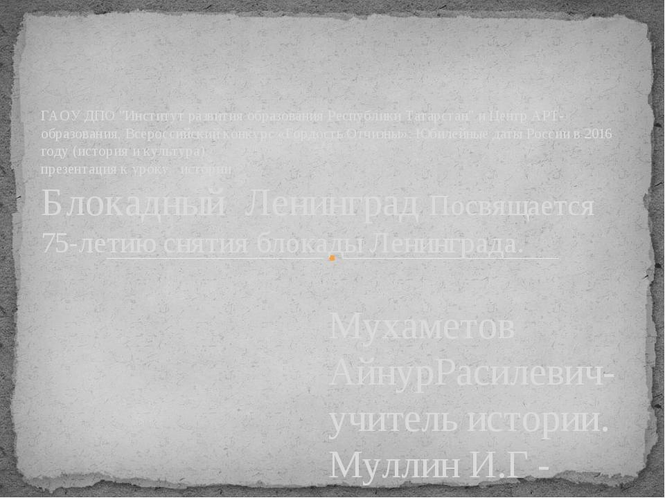 Мухаметов АйнурРасилевич- учитель истории. Муллин И.Г - ученик 9 класса .МБОУ...