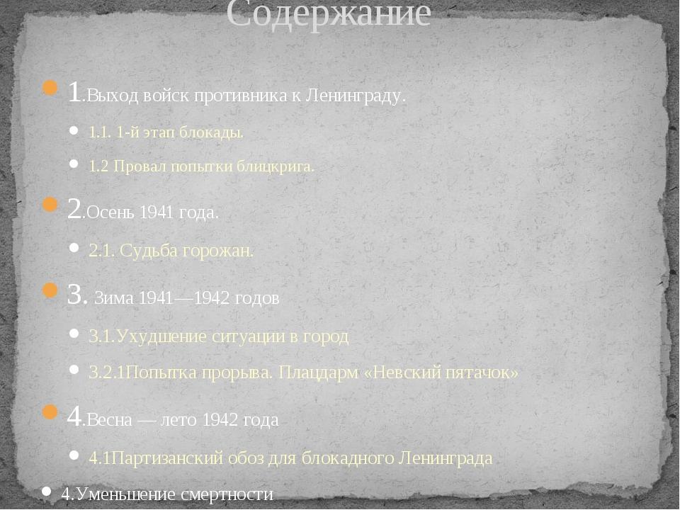 1.Выход войск противника к Ленинграду. 1.1. 1-й этап блокады. 1.2 Провал попы...