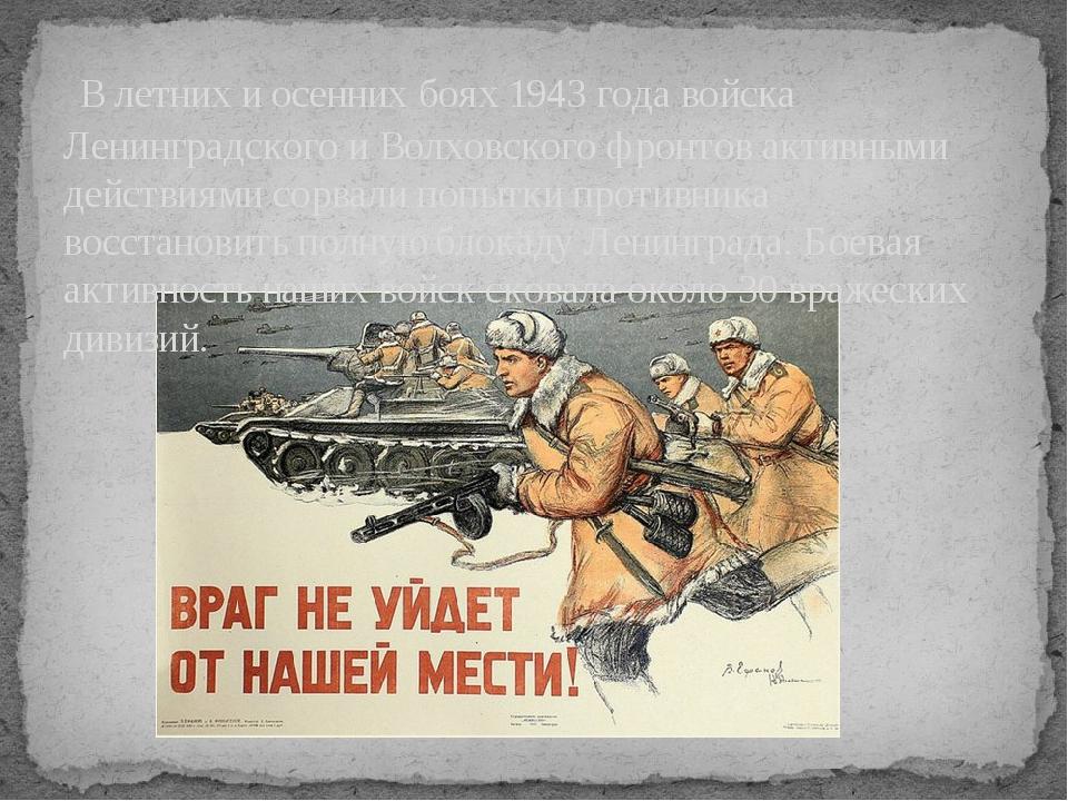 В летних и осенних боях 1943 года войска Ленинградского и Волховского фронто...