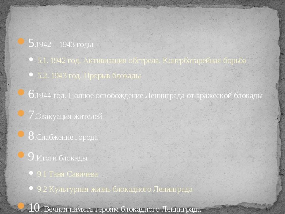 5.1942—1943 годы 5.1. 1942 год. Активизация обстрела. Контрбатарейная борьба...