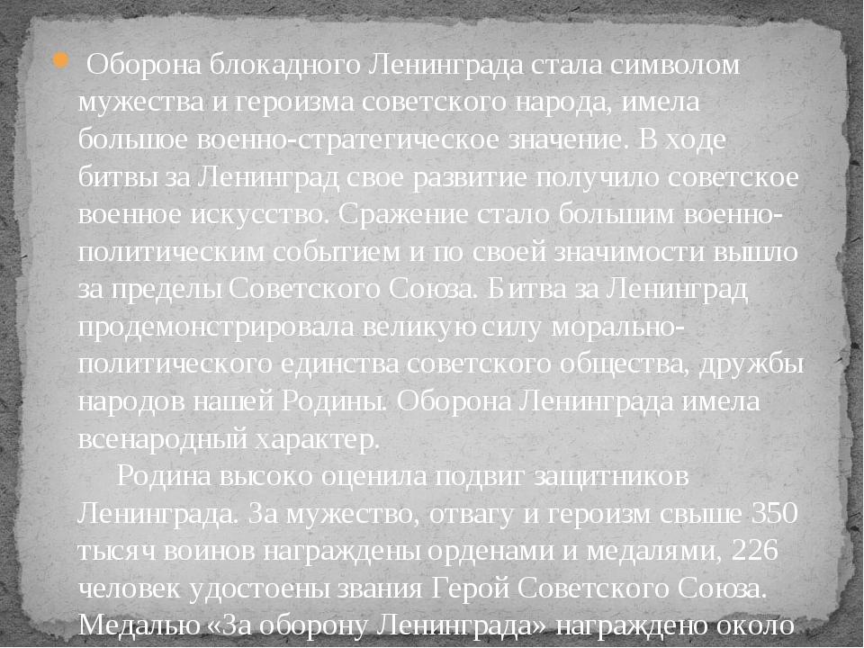 Оборона блокадного Ленинграда стала символом мужества и героизма советского...