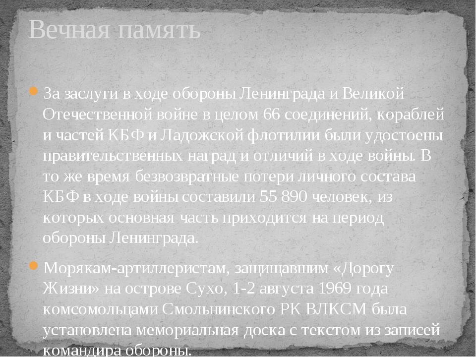 За заслуги в ходе обороны Ленинграда и Великой Отечественной войне в целом 66...