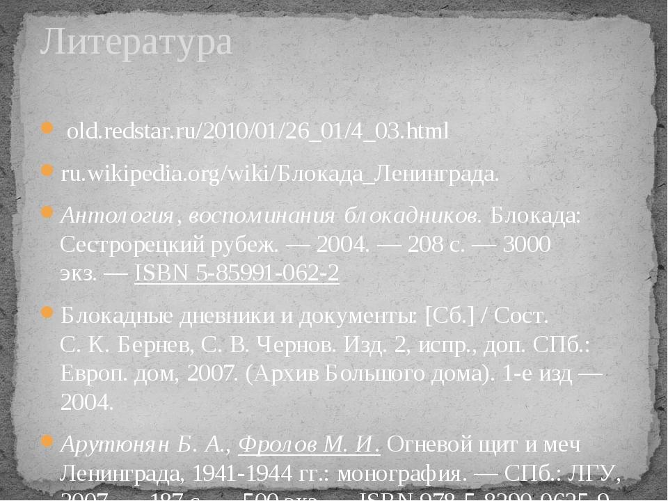 old.redstar.ru/2010/01/26_01/4_03.html ru.wikipedia.org/wiki/Блокада_Ленингр...