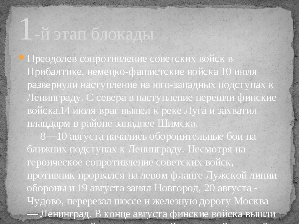 Преодолев сопротивление советских войск в Прибалтике, немецко-фашистские войс...
