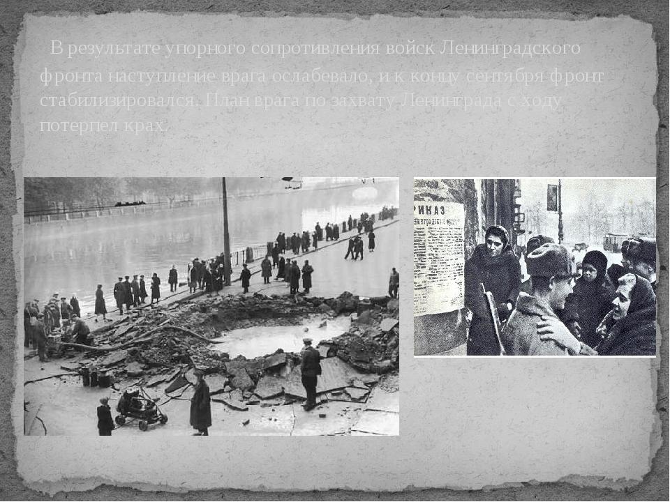 В результате упорного сопротивления войск Ленинградского фронта наступление...