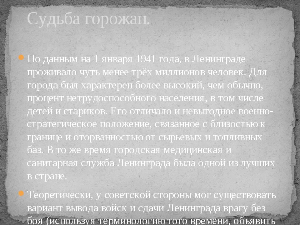 По данным на1 января1941 года, в Ленинграде проживало чуть менее трёх милли...