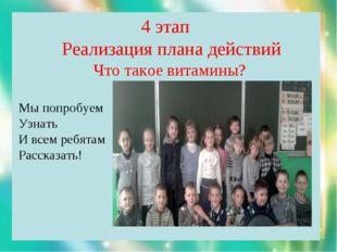 Новая папка (2)\Фото-0020.jpg 4 этап Реализация плана действий Что такое вита