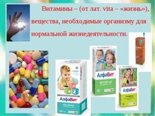 Витамины – (от лат. vita – «жизнь»), вещества, необходимые организму для нор