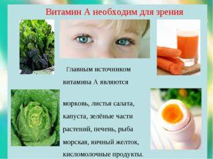 Витамин А необходим для зрения Главным источником витамина А являются морков