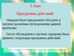 3 этап Программа действий Лидерам было предложено обсудить в группах различн
