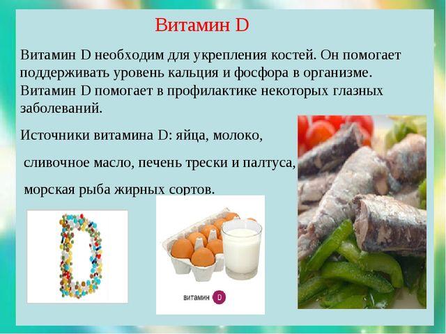 Витамин D Витамин D необходим для укрепления костей. Он помогает поддерживат...