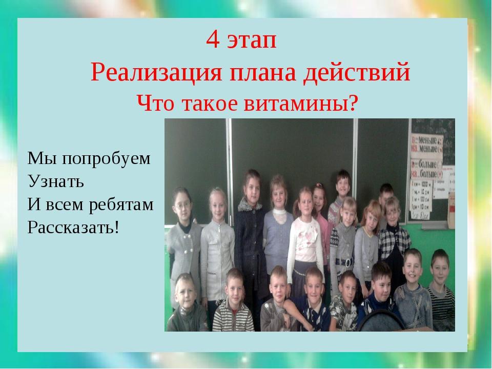 Новая папка (2)\Фото-0020.jpg 4 этап Реализация плана действий Что такое вита...