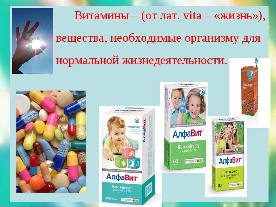 Витамины – (от лат. vita – «жизнь»), вещества, необходимые организму для нор...