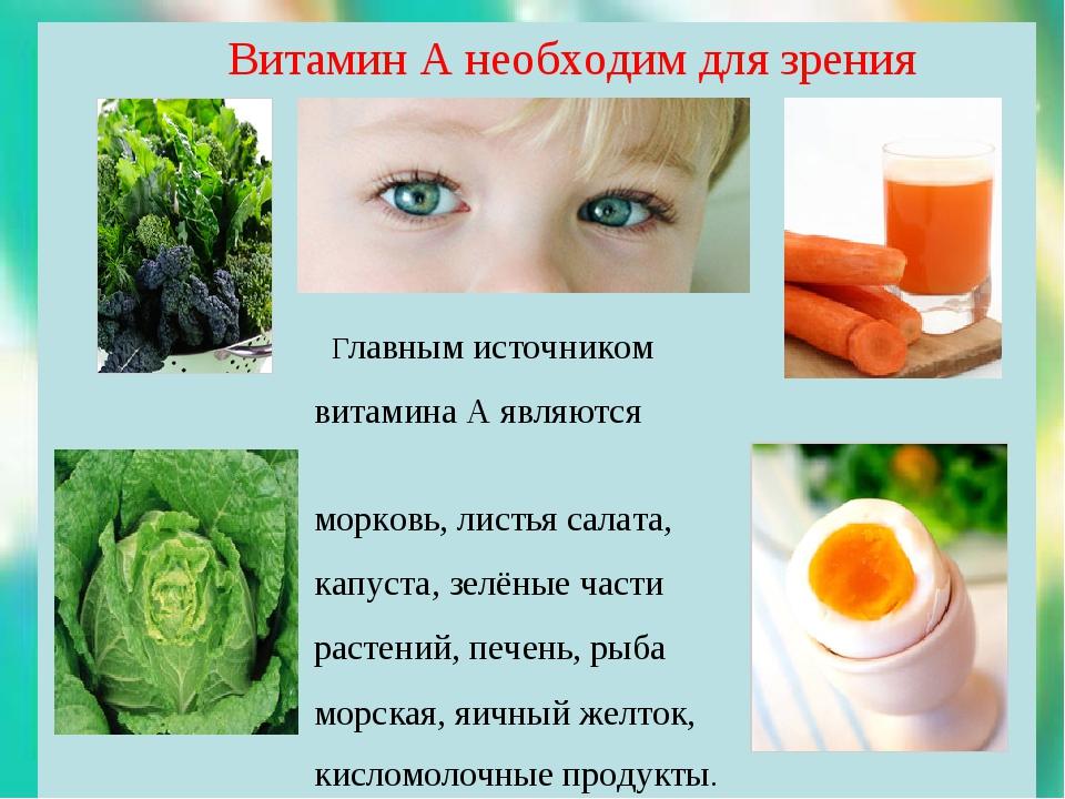 Витамин А необходим для зрения Главным источником витамина А являются морков...