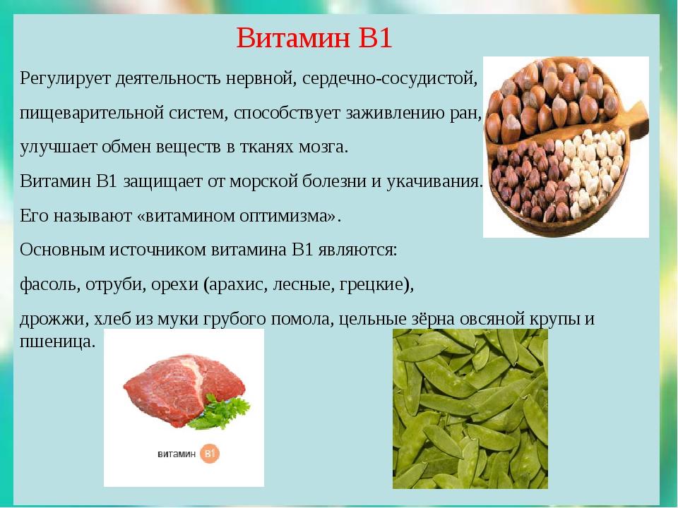 Витамин В1 Регулирует деятельность нервной, сердечно-сосудистой, пищеварител...