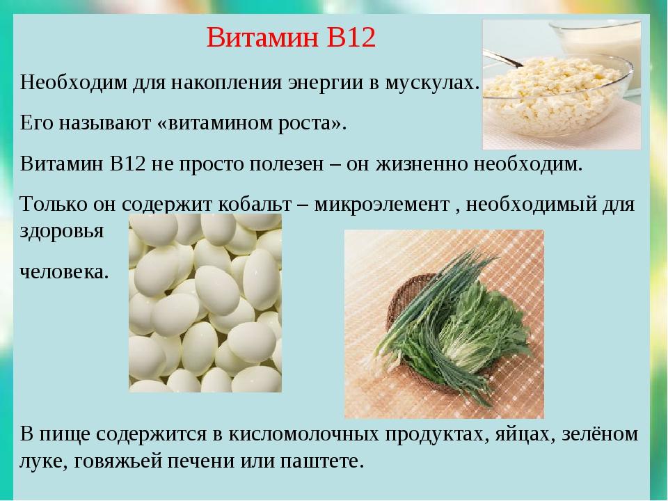 Витамин В12 Необходим для накопления энергии в мускулах. Его называют «витам...