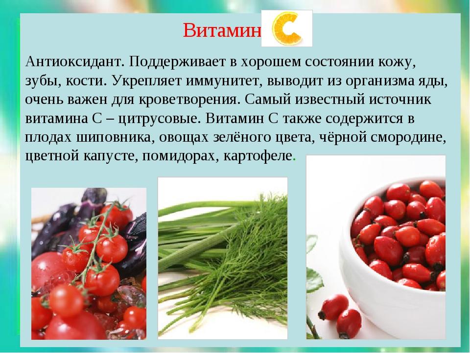 Витамин С Антиоксидант. Поддерживает в хорошем состоянии кожу, зубы, кости....