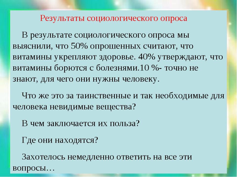 Результаты социологического опроса В результате социологического опроса мы в...