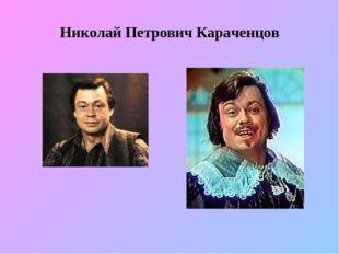 Николай Петрович Караченцов
