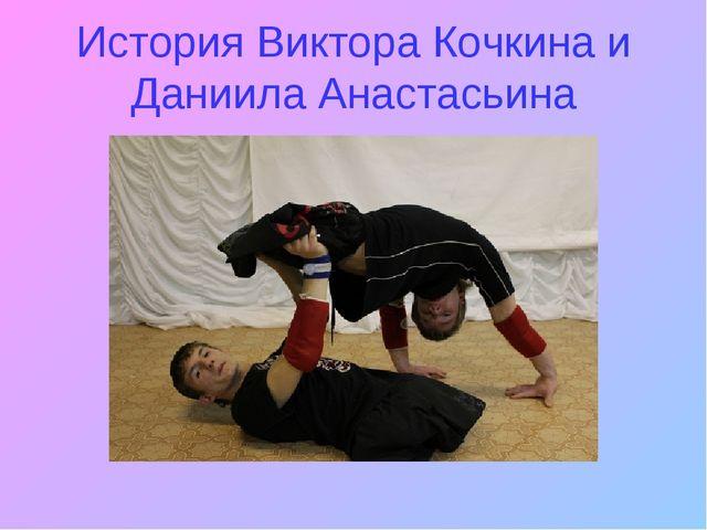 История Виктора Кочкина и Даниила Анастасьина
