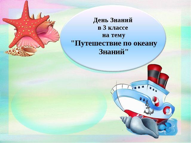 """День Знаний в 3 классе на тему """"Путешествие по океану Знаний"""""""