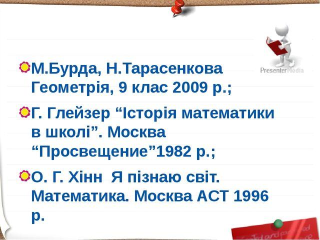Рекомендована література М.Бурда, Н.Тарасенкова Геометрія, 9 клас 2009 р.; Г....