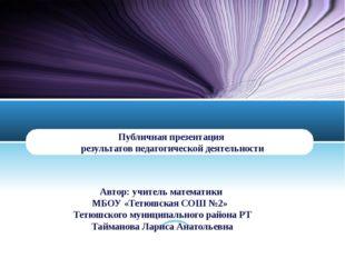 Публичная презентация результатов педагогической деятельности Автор: учитель