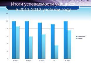 Итоги успеваемости учащихся в 2011-2012 учебном году