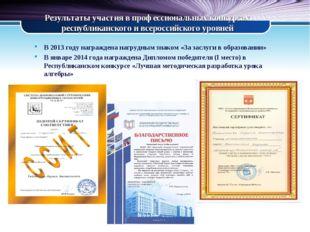Результаты участия в профессиональных конкурсах республиканского и всероссийс