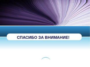 СПАСИБО ЗА ВНИМАНИЕ! www.themegallery.com
