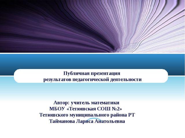 Публичная презентация результатов педагогической деятельности Автор: учитель...
