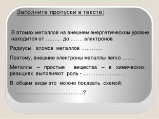 Заполните пропуски в тексте: В атомах металлов на внешнем энергетическом уро
