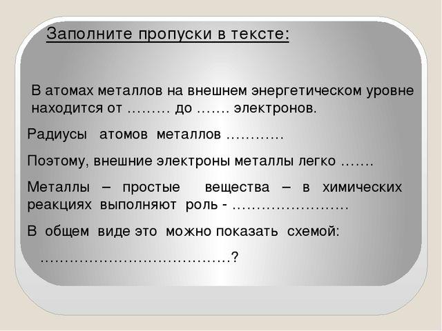 Заполните пропуски в тексте: В атомах металлов на внешнем энергетическом уро...
