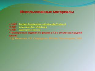 Использованные материалы САЙТ festival.1september.ru/index.php?rules=1 САЙТ n