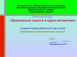 муниципальное общеразовательное учреждение Ветлужская средняя общеобразовател