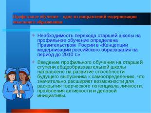 Профильное обучение – одно из направлений модернизации школьного образования