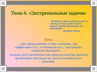 Тема 4. «Экстремальные задачи» Цель: дать представление о таких понятиях, как