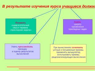 В результате изучения курса учащиеся должны: Понимать содержательный смысл те
