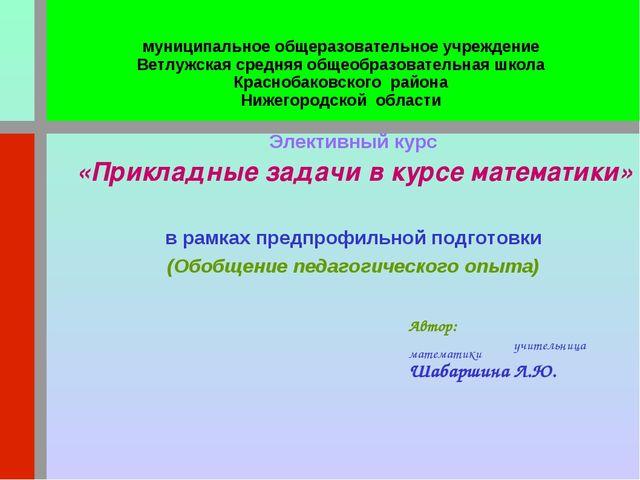 муниципальное общеразовательное учреждение Ветлужская средняя общеобразовател...